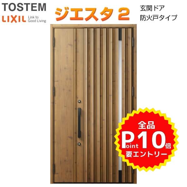 防火戸 玄関ドアジエスタ2 P12型デザイン k4仕様 親子入隅(採光なし)ドア LIXIL/TOSTEM