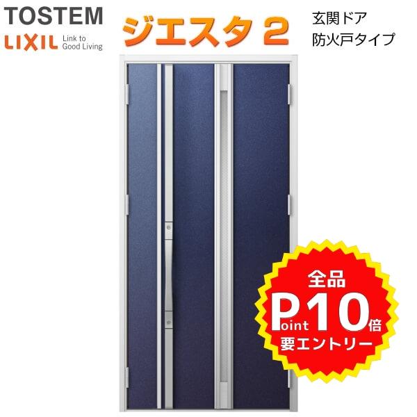 防火戸 玄関ドアジエスタ2 S11型デザイン k4仕様 親子入隅(採光なし)ドア LIXIL/TOSTEM