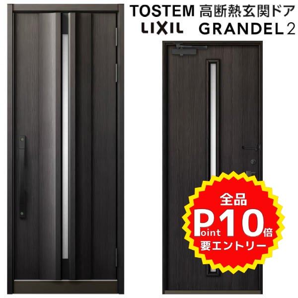 高断熱玄関ドア リクシル グランデル2 スタンダード仕様 103型 親子ドア(採光あり/なし) W1240×H2330mm トステム LIXIL TOSTEM 玄関ドア 扉 新築 新設 玄関ドア 高断熱 おしゃれ リフォーム