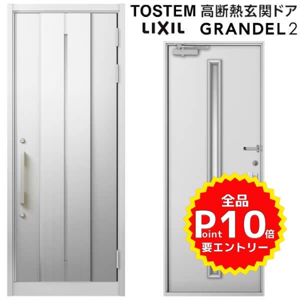 高断熱玄関ドア リクシル グランデル2 スタンダード仕様 151型 親子ドア(採光あり/なし) W1240×H2330mm トステム LIXIL TOSTEM 玄関ドア 扉 新築 新設 玄関ドア 高断熱 おしゃれ リフォーム