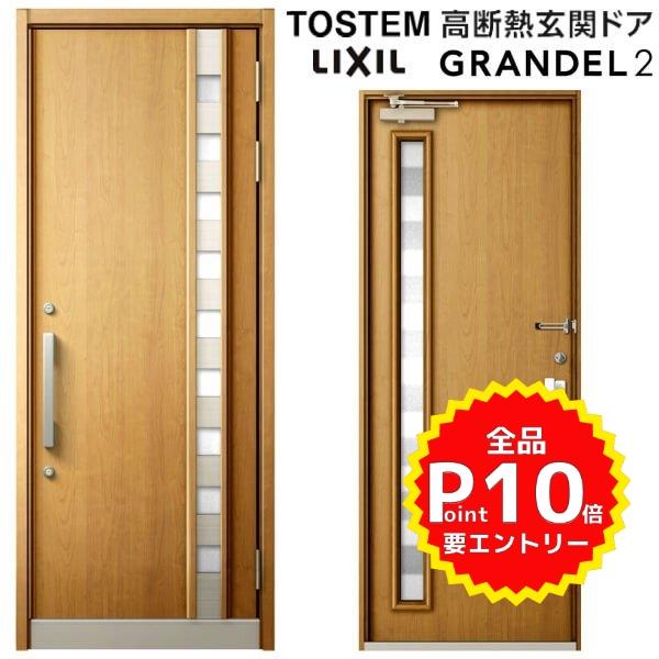 高断熱玄関ドア リクシル グランデル2 スタンダード仕様 155型 親子ドア(採光あり/なし) W1240×H2330mm トステム LIXIL TOSTEM 玄関ドア 扉 新築 新設 玄関ドア 高断熱 おしゃれ リフォーム