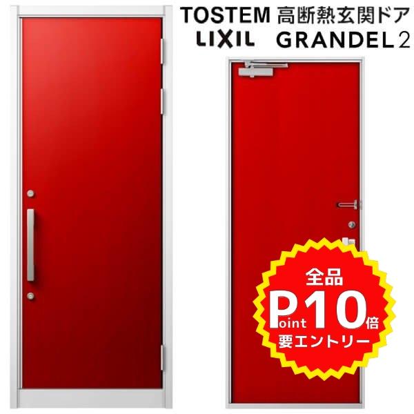 高断熱玄関ドア リクシル グランデル2 スタンダード仕様 156型 親子ドア(採光あり/なし) W1240×H2330mm トステム LIXIL TOSTEM 玄関ドア 扉 新築 新設 玄関ドア 高断熱 おしゃれ リフォーム