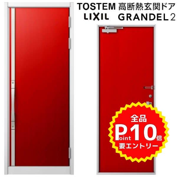 高断熱玄関ドア リクシル グランデル2 スタンダード仕様 172型 親子入隅(採光なし) W1138×H2330mm トステム LIXIL TOSTEM 玄関ドア 扉 新築 新設 玄関ドア 高断熱 おしゃれ リフォーム