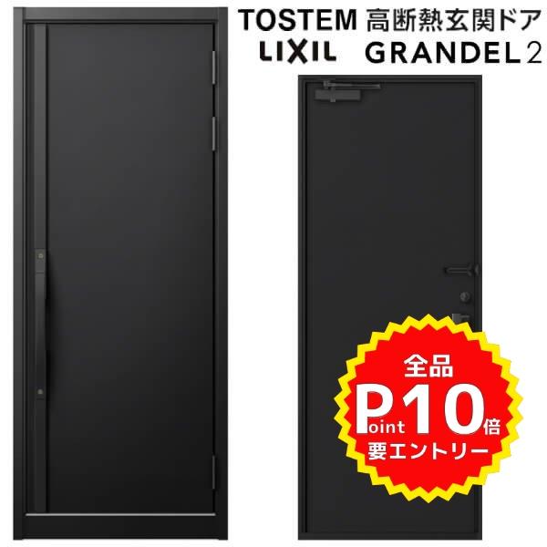 高断熱玄関ドア リクシル グランデル2 スタンダード仕様 173型 親子ドア(採光あり/なし) W1240×H2330mm トステム LIXIL TOSTEM 玄関ドア 扉 新築 新設 玄関ドア 高断熱 おしゃれ リフォーム