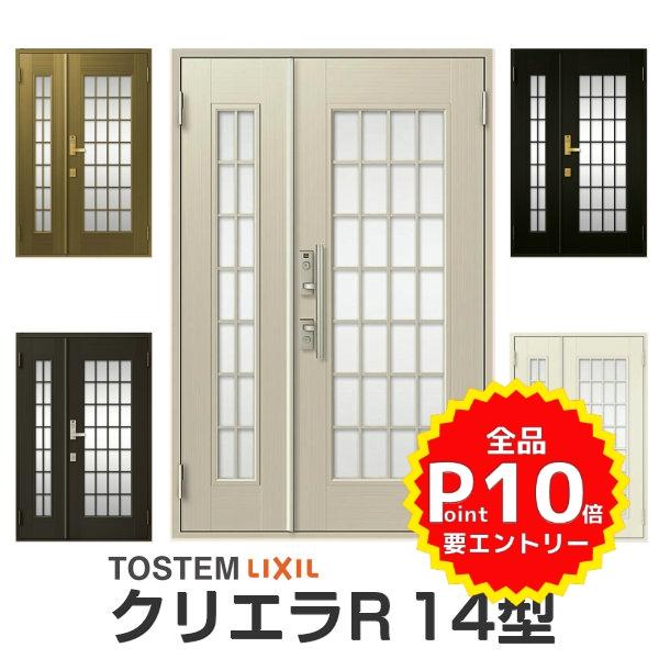 玄関ドア リクシル クリエラR 親子ドア 14型ランマ無 ドアクローザー付 LIXIL/TOSTEM トステム 玄関ドア 店舗 事務所 住宅用 玄関ドア アルミサッシ 扉 安い おしゃれ 新設 リフォーム
