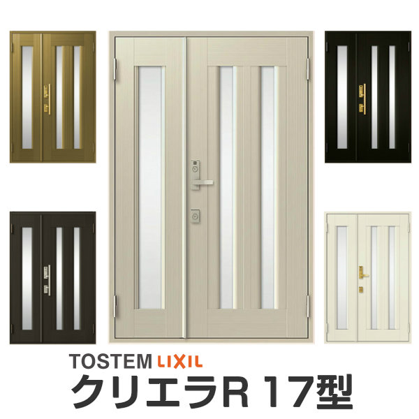 玄関ドア リクシル クリエラR 親子ドア 17型ランマ無 ドアクローザー付 LIXIL/TOSTEM トステム 玄関ドア 店舗 事務所 住宅用 玄関ドア アルミサッシ 扉 安い おしゃれ 新設 リフォーム