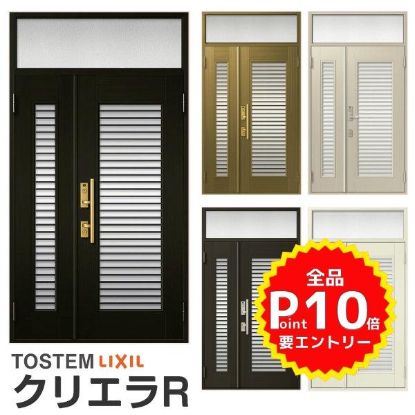 玄関ドア リクシル クリエラR 親子ドア 13型ランマ付 ドアクローザー付 LIXIL/TOSTEM トステム 玄関ドア 店舗 事務所 住宅用 玄関ドア アルミサッシ 扉 安い おしゃれ 新設 リフォーム
