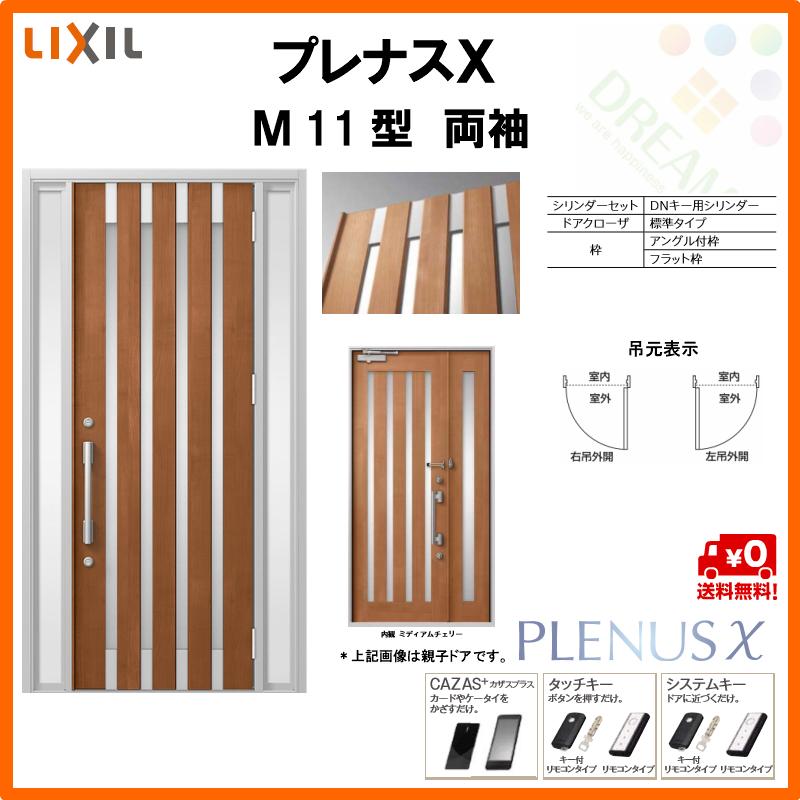 玄関ドア LIXIL プレナスX M11型デザイン 両袖ドア リクシル トステム TOSTEM アルミサッシ