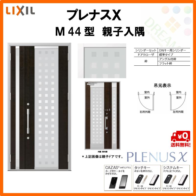 玄関ドア LIXIL プレナスX M44型デザイン 親子入隅ドア リクシル トステム TOSTEM アルミサッシ