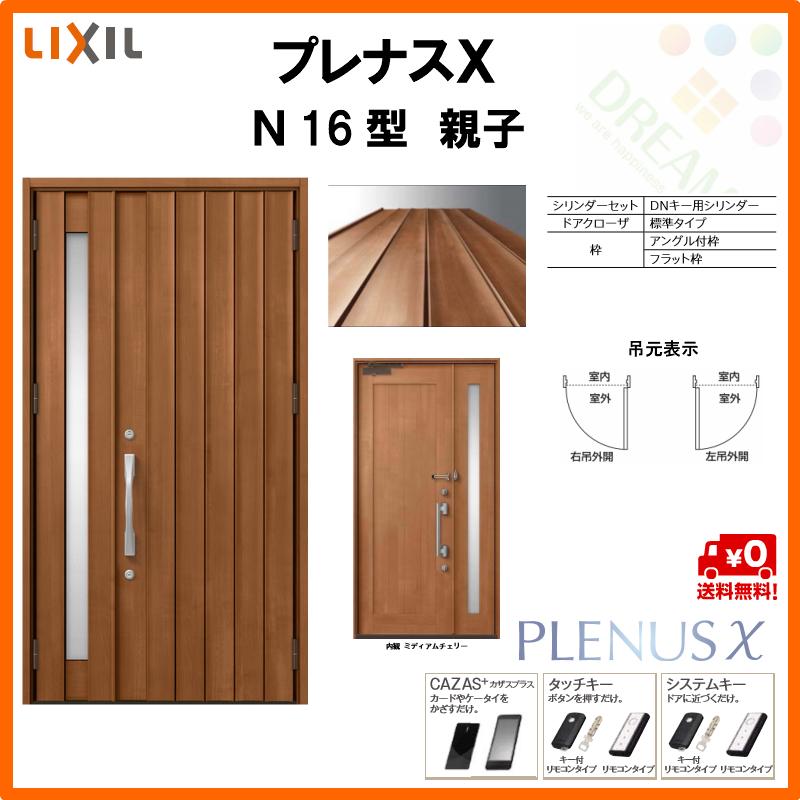 玄関ドア LIXIL プレナスX N16型デザイン 親子ドア リクシル トステム TOSTEM アルミサッシ