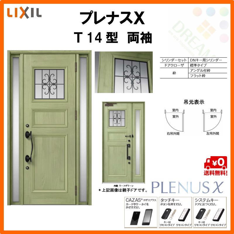 玄関ドア LIXIL プレナスX T14型デザイン 両袖ドア リクシル トステム TOSTEM アルミサッシ