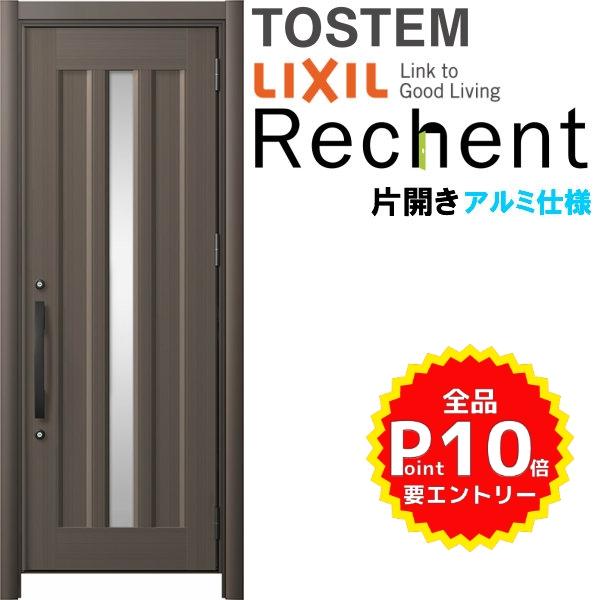 リフォーム用玄関ドア リシェント3 片開きドア ランマなし C12N型 アルミ仕様 W752~977×H1838~2043mm リクシル/LIXIL 工事付対応可能玄関ドア