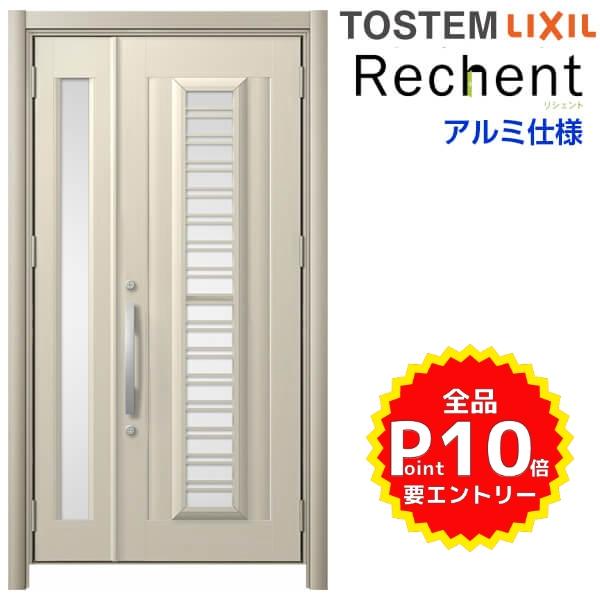 リフォーム用採風玄関ドア リシェント3 親子ドア ランマなし C83N型 アルミ仕様 W1039~1484×H1838~2043mm リクシル/LIXIL 工事付対応可能 特注 玄関ドア