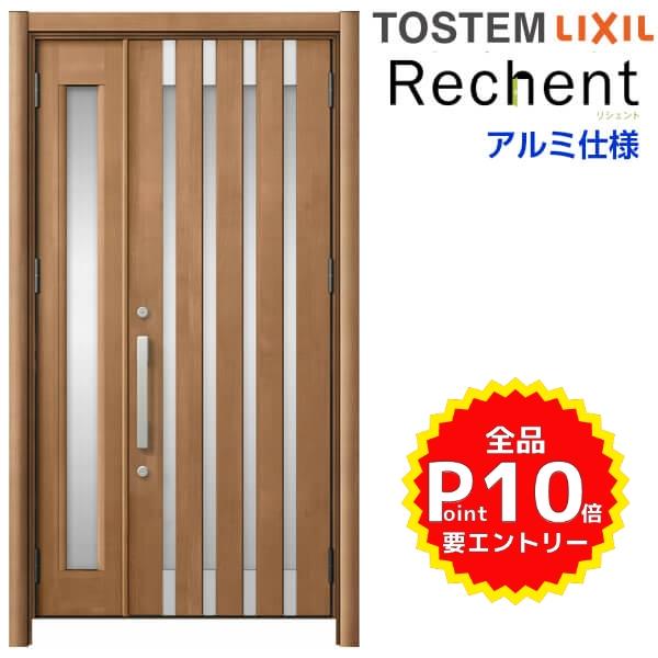 リフォーム用玄関ドア リシェント3 親子ドア ランマなし M11N型 アルミ仕様 W1004~1484×H1838~2043mm リクシル/LIXIL 工事付対応可能 特注 玄関ドア