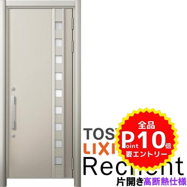 リフォーム用玄関ドア リシェント3 片開きドア ランマなし 16N型 高断熱仕様 W764~943×H2046~2356mm リクシル/LIXIL 工事付対応可能玄関ドア
