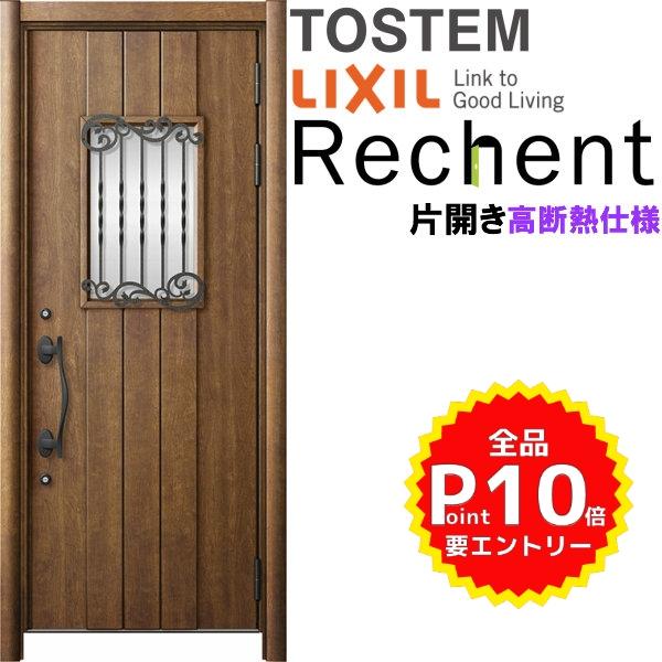 リフォーム用玄関ドア リシェント3 片開きドア ランマなし 42N型 高断熱仕様 W877~943×H1841~2045mm リクシル/LIXIL 工事付対応可能玄関ドア
