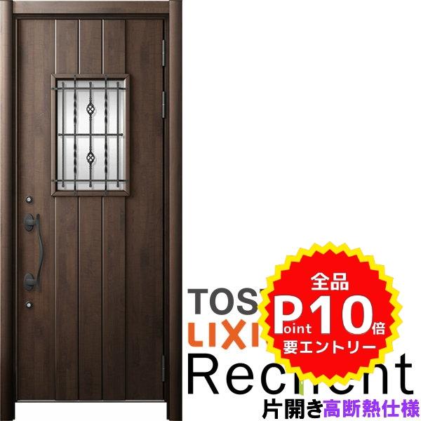 リフォーム用玄関ドア リシェント3 片開きドア ランマなし 43N型 高断熱仕様 W877~943×H2046~2356mm リクシル/LIXIL 工事付対応可能玄関ドア