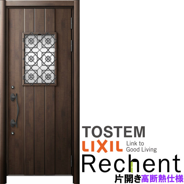リフォーム用玄関ドア リシェント3 片開きドア ランマなし 45N型 高断熱仕様 W877~943×H2046~2356mm リクシル/LIXIL 工事付対応可能玄関ドア