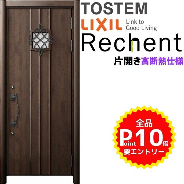 リフォーム用玄関ドア リシェント3 片開きドア ランマなし 72N型 高断熱仕様 W764~943×H1841~2045mm リクシル/LIXIL 工事付対応可能玄関ドア
