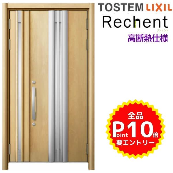 リフォーム用玄関ドア リシェント3 親子ドア ランマなし 13N型 高断熱仕様 W1040~1361×H1841~2045mm リクシル/LIXIL 工事付対応可能 特注 玄関ドア