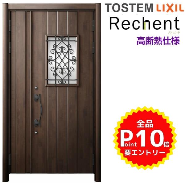 リフォーム用玄関ドア リシェント3 親子ドア ランマなし 41N型 高断熱仕様 W1153~1361×H1841~2045mm リクシル/LIXIL 工事付対応可能 特注 玄関ドア