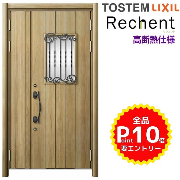リフォーム用玄関ドア リシェント3 親子ドア ランマなし 42N型 高断熱仕様 W1153~1361×H1841~2045mm リクシル/LIXIL 工事付対応可能 特注 玄関ドア