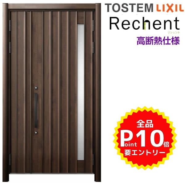 リフォーム用玄関ドア リシェント3 親子ドア ランマなし 71N型 高断熱仕様 W1047~1361×H1841~2045mm リクシル/LIXIL 工事付対応可能 特注 玄関ドア