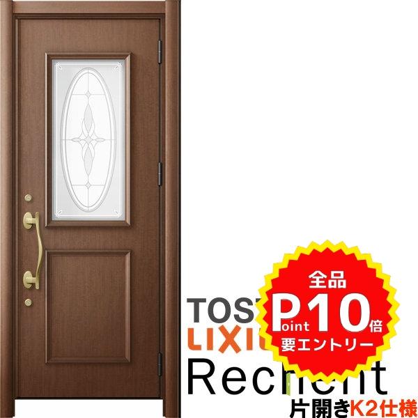 【7月はエントリーでP10倍】リフォーム用玄関ドア リシェント3 片開きドア ランマなし C15型 断熱仕様 k2仕様 W877~977×H2044~2356mm リクシル/LIXIL 工事付対応可能玄関ドア