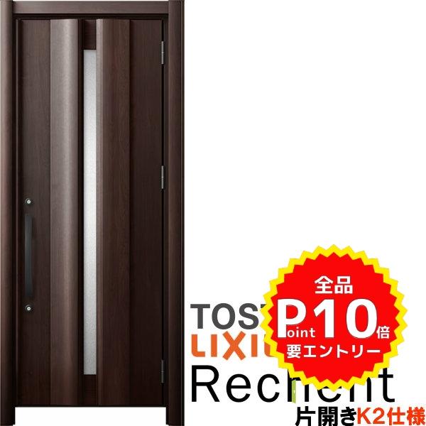 リフォーム用玄関ドア リシェント3 片開きドア ランマなし G12型 断熱仕様 k2仕様 W764~977×H2044~2439mm リクシル/LIXIL 工事付対応可能玄関ドア