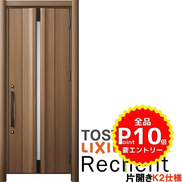 リフォーム用玄関ドア リシェント3 片開きドア ランマなし G13型 断熱仕様 k2仕様 W764~977×H2044~2439mm リクシル/LIXIL 工事付対応可能玄関ドア