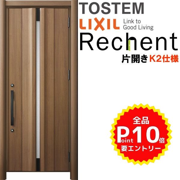 【7月はエントリーでP10倍】リフォーム用玄関ドア リシェント3 片開きドア ランマなし G13型 断熱仕様 k2仕様 W764~977×H1839~2043mm リクシル/LIXIL 工事付対応可能玄関ドア