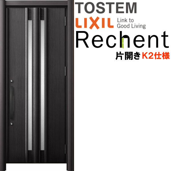 リフォーム用玄関ドア リシェント3 片開きドア ランマなし G15型 断熱仕様 k2仕様 W714~977×H1839~2043mm リクシル LIXIL 工事付対応可能玄関ドア 防災 イベント 販促ツールに♪お見舞