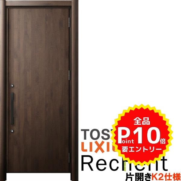【6月はエントリーでP10倍】リフォーム用玄関ドア リシェント3 片開きドア ランマなし M17型 断熱仕様 k2仕様 W714~977×H2044~2439mm リクシル/LIXIL 工事付対応可能玄関ドア