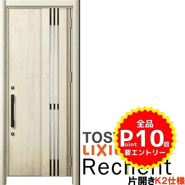 リフォーム用採風玄関ドア リシェント3 片開きドア ランマなし M83型 断熱仕様 k2仕様 W764~977×H2044~2356mm リクシル/LIXIL 工事付対応可能玄関ドア