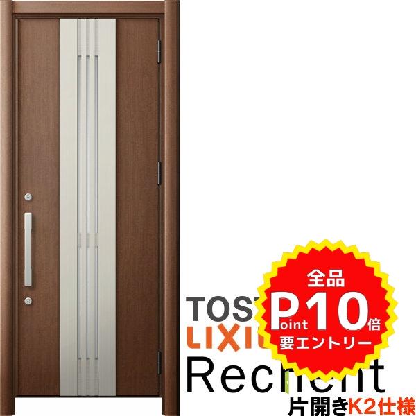 リフォーム用採風玄関ドア リシェント3 片開きドア ランマなし M84型 断熱仕様 k2仕様 W814~977×H2044~2356mm リクシル/LIXIL 工事付対応可能玄関ドア
