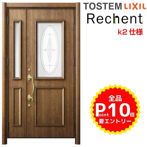 リフォーム用玄関ドア リシェント3 親子ドア ランマなし C15型 断熱仕様 k2仕様 W1091~1480×H1943~2043mm リクシル/LIXIL 工事付対応可能 特注 玄関ドア