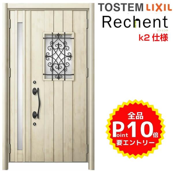 リフォーム用玄関ドア リシェント3 親子ドア ランマなし D41型 断熱仕様 k2仕様 W1091~1480×H1839~2043mm リクシル/LIXIL 工事付対応可能 特注 玄関ドア