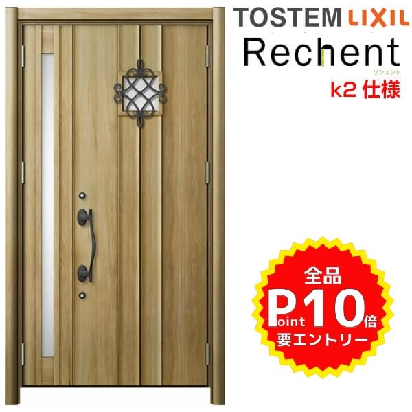 リフォーム用玄関ドア リシェント3 親子ドア ランマなし D77型 断熱仕様 k2仕様 W928~1480×H1839~2043mm リクシル/LIXIL 工事付対応可能 特注 玄関ドア