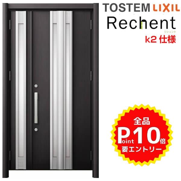 リフォーム用玄関ドア リシェント3 親子ドア ランマなし G77型 断熱仕様 k2仕様 W928~1480×H1839~2043mm リクシル/LIXIL 工事付対応可能 特注 玄関ドア