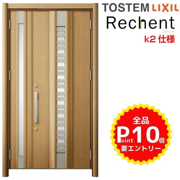 リフォーム用採風玄関ドア リシェント3 親子ドア ランマなし G82型 断熱仕様 k2仕様 W1028~1480×H1839~2043mm リクシル/LIXIL 工事付対応可能 特注 玄関ドア