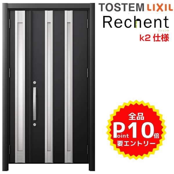 リフォーム用玄関ドア リシェント3 親子ドア ランマなし M24型 断熱仕様 k2仕様 W978~1480×H1839~2043mm リクシル/LIXIL 工事付対応可能 特注 玄関ドア