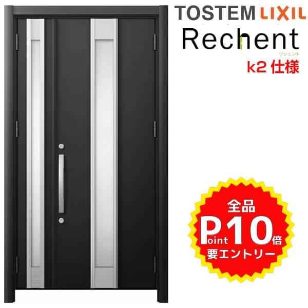 リフォーム用玄関ドア リシェント3 親子ドア ランマなし M77型 断熱仕様 k2仕様 W928~1480×H1839~2043mm リクシル/LIXIL 工事付対応可能 特注 玄関ドア