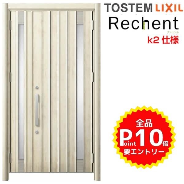 リフォーム用玄関ドア リシェント3 親子ドア ランマなし P77型 断熱仕様 k2仕様 W966~1480×H1839~2043mm リクシル/LIXIL 工事付対応可能 特注 玄関ドア