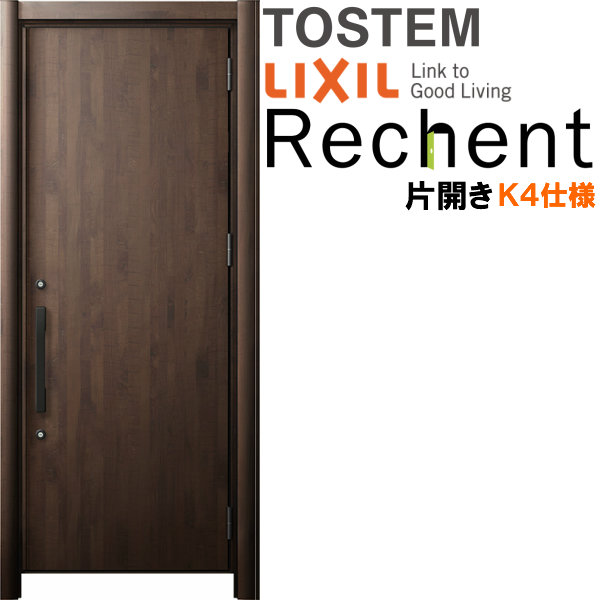 リフォーム用玄関ドア リシェント3 片開きドア ランマなし M17型 断熱仕様 k4仕様 W714~977×H1839~2043mm リクシル/LIXIL 工事付対応可能玄関ドア
