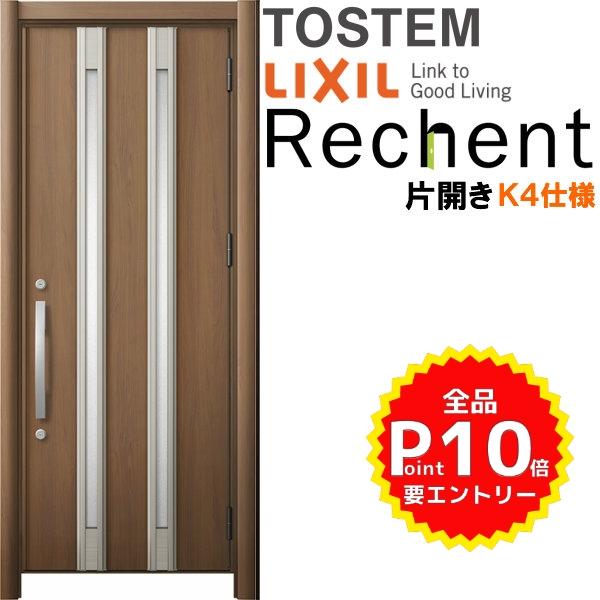LIXIL リクシル TOSTEM トステム リフォーム用玄関ドア Rechent リフォーム用玄関ドア リシェント3 片開きドア ランマなし M24型 断熱仕様 k4仕様 W764~977×H1839~2043mm リクシル/LIXIL 工事付対応可能玄関ドア