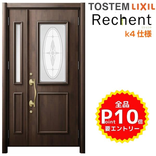 リフォーム用玄関ドア リシェント3 親子ドア ランマなし C15型 断熱仕様 k4仕様 W1091~1480×H1943~2043mm リクシル/LIXIL 工事付対応可能 特注 玄関ドア