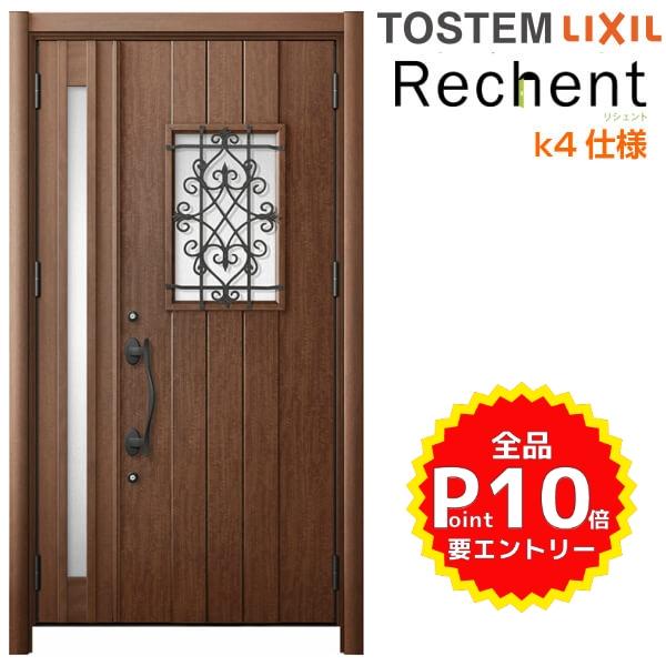 リフォーム用玄関ドア リシェント3 親子ドア ランマなし D41型 断熱仕様 k4仕様 W1091~1480×H1839~2043mm リクシル/LIXIL 工事付対応可能 特注 玄関ドア