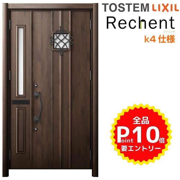 リフォーム用玄関ドア リシェント3 親子ドア ランマなし D77型 断熱仕様 k4仕様 W928~1480×H1839~2043mm リクシル/LIXIL 工事付対応可能 特注 玄関ドア