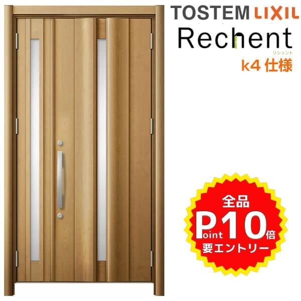 リフォーム用玄関ドア リシェント3 親子ドア ランマなし G12型 断熱仕様 k4仕様 W978~1480×H1839~2043mm リクシル/LIXIL 工事付対応可能 特注 玄関ドア