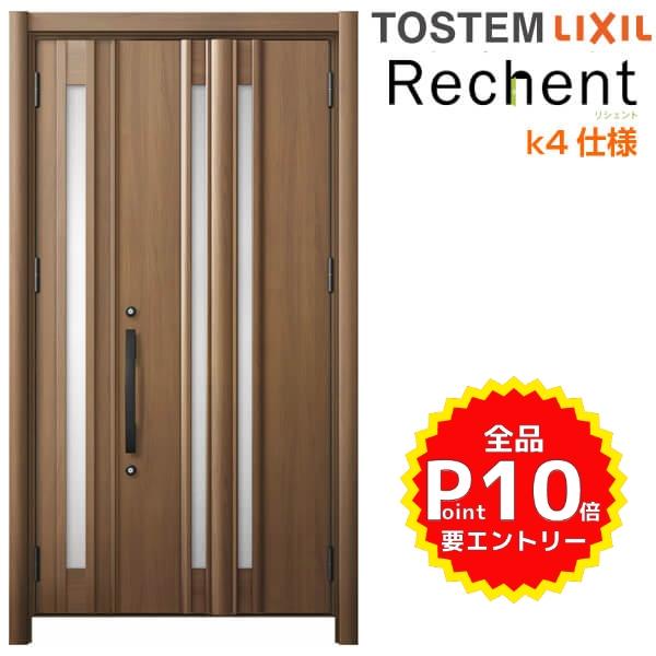 リフォーム用玄関ドア リシェント3 親子ドア ランマなし G15型 断熱仕様 k4仕様 W928~1480×H1839~2043mm リクシル/LIXIL 工事付対応可能 特注 玄関ドア